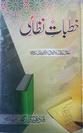 Khutubat-e-Nizami