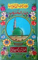 Jazb al-Quloob ila Diyar al-Mahboob