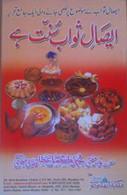 Isaal-e-Thawab
