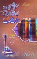 Masa'la-e-Afzaliyyat