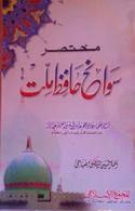 Sawanih Hafiz-e-Millat