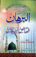 Al-Burhan Fi Khasais Habib al-Rahman