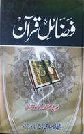 Fazail-e-Qur'an