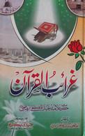 Gharaib-ul-Qur'an