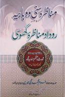 Munazar-e-Sunni Wa Wahabiyya (Debate)