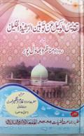 Taqdis al-Wakil 'An Tawhin al-Rashid Wa al-Khalil
