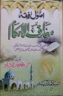 Usul-e-Fiqh Ma'arif al-Ahkam