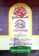 Nuzhat al-Nadhr Sharh Nukhbat al-Fikr