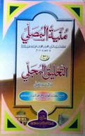 Munyat al-Musalli