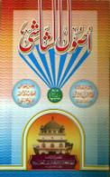 Usool al-Shashi (Arabic)