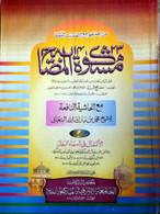 Mishkat al-Masabih