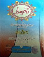 Nahw-e-Mir