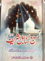 Sab'e Sanabil Sharif (Urdu)