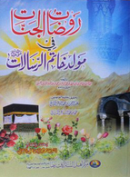 Rowdat al-Jannat Fi Mawlid Khatam al-Risalat