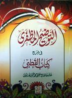 Al-Tawdih al-Mudhaffari Fi Sharh Kitab al-Qutbi