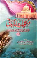 Maktubat-e-Imam Rabbani
