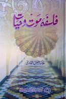 Falsafa-e-Mawt wa Hayat