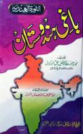 Baghi-e-Hindustan