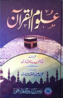 Uloom al-Qur'an (Al-Dawlat al-Makkiyyah)