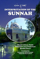 Interpration of the Sunnah