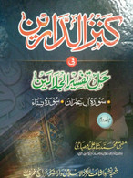 Kanzud Darayn fi Halli Tafsir al-Jalalayn - Part 2 [Al 'Imran, al-Nisa]