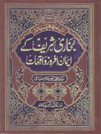 Bukhari Sharif ke Iman Afroz Waqi'at