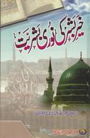 Khayr-e-Bashar ki Noori Bashariyyat
