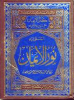 Noor [Nur] ul Iman - 2 Vols.