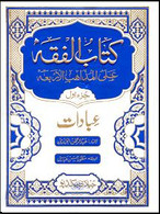 al-Fiqh 'ala Madhahib al-Arba'ah - 5 vols.