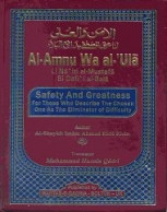 Al-Amnu Wa al-Ula