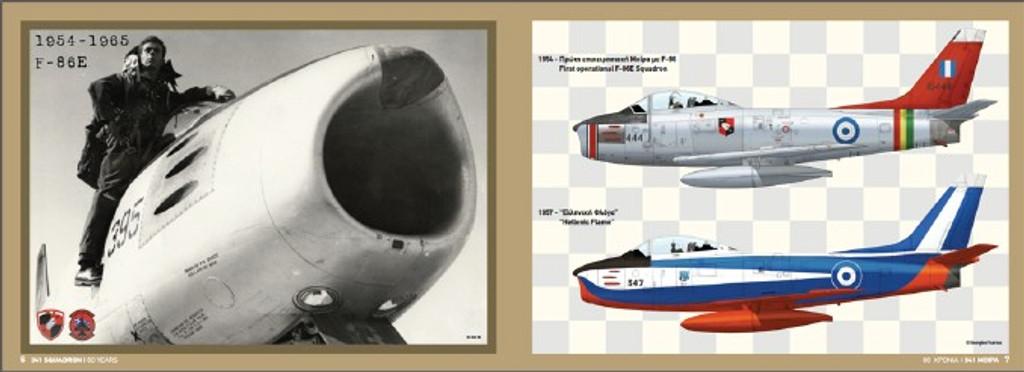 341 Hellenic Squadron