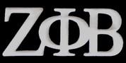 ZPB Greek Letter Lapel Pin