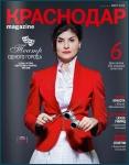 skinceuticals-emollience-featured-in-krasnodar-magazine.jpg