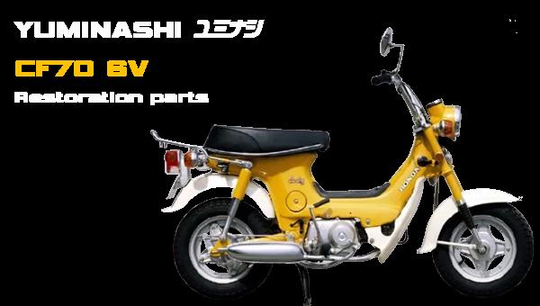 chaly-cf70-6v-restoration-part-big-transparant-p02.png