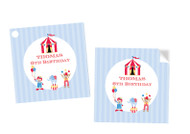 Retro Circus themed personalised party square stickers and tags