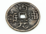 Chinese Coin Replica Pendant 60mm (AP1860)