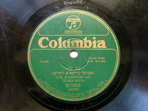 GUS GOLDSTEIN & CLARA GOLD Columbia 7554 JEWISH COMIC DUET 78