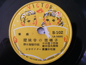 Rare VICTOR 102 JAPANESE Kiddie 78rpm