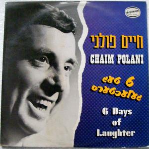 CHAIM POLANI Hed Arzi 6 DAYS OF LAUGHTER Jewish LP