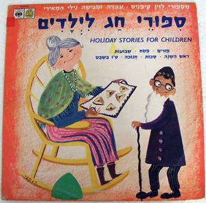 HOLIDAYS STORIES FOR CHILDREN Cbs 52508 Jewish LP
