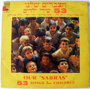 OUR SABRAS 53 SONGS FOR CHILDREN CBS 52822 Jewish LP