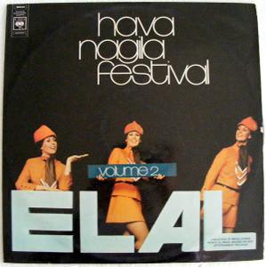 EL AL Hava Nagila Festival No. 2 CBS 69069 ISRAEL LP