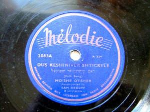 MOISHE OYSHER & MEDOFF Melodie 2083 HEBREW 78rpm