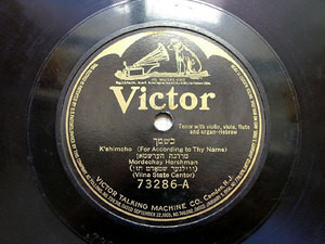 "MORDECHAY HERSHMAN tenor VICTOR 73286 JEWISH 10"" 78rpm"
