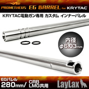 Krytac - Prometheus EG 6.03mm Barrel for CRB/LMG (280mm)