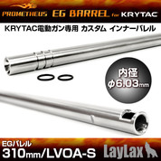 Krytac - Prometheus EG 6.03mm Barrel for LVOA-S (310mm)