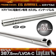 Krytac - Prometheus EG 6.03mm Barrel for LVOA-C (387mm)