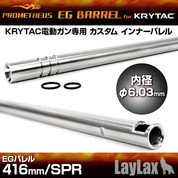 Krytac - Prometheus EG 6.03mm Barrel for SPR (416mm)