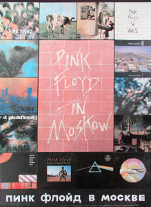 Pink Floyd In Moscow Original Authentic Russian Poster NM and Rare