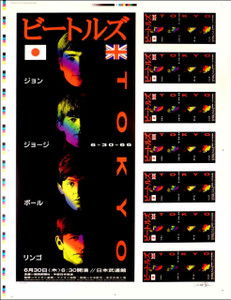 Beatles Buddokan Tokyo 1966 30th Ann Poster 1996 Signed Proof Troy Alders